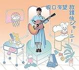 放課後ジャーニー(初回生産限定盤)(DVD付)(特典なし)