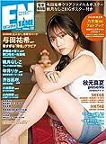 ENTAME(エンタメ) 2020年 02 月号 [雑誌] 画像