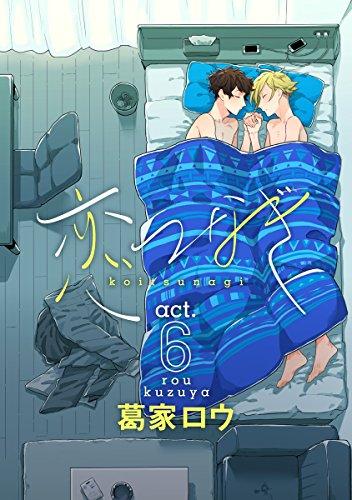 恋つなぎ act.6 ~お互いのはじめて~ (F-BOOKコミックス)