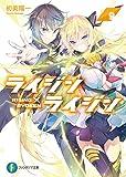ライジン×ライジン (9) RISING×RYDEEN (富士見ファンタジア文庫)