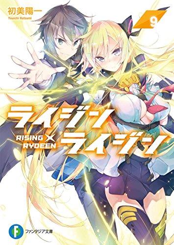 ライジン×ライジン (9) RISING×RYDEEN (富士見ファンタジア文庫)の詳細を見る