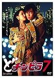 どチンピラ(7) [DVD]