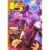IS<インフィニット・ストラトス> 4 (MFコミックス アライブシリーズ)