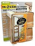 WAKAI(若井産業) ディアウォールDWS ライトブラウン DWS90LB 【まとめ買い1パック:1個入×5セット】