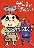 ぜんまいざむらい~豪華客船 だいぱにっく!~ [DVD]