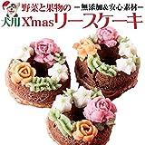 犬 クリスマスケーキ(犬用 クリスマス リース ケーキ) 無添加
