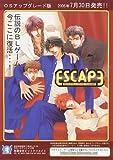 ESCAPE OSアップグレード版