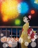 たまゆら~hitotose~ 第7巻[DVD]