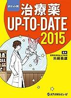ポケット判 治療薬UP-TO-DATE 2015