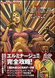エルミナージュII 双生の女神と運命の大地 コンプリートガイド / エンタテインメント書籍編集部 のシリーズ情報を見る