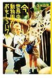 今、世界中で動物園がおもしろいワケ (講談社+α新書) 画像