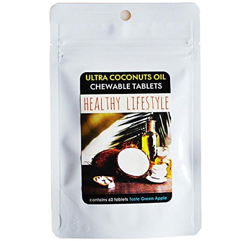 強度印象的ママヴァージンココナッツオイル 濃縮 サプリメント 水なし 舐めるタイプ 青りんご味 200種 酵素 ギムネマ by ウルトラココナッツオイル
