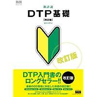 新詳説DTP基礎 改訂版 (MdN DESIGN BASICS)