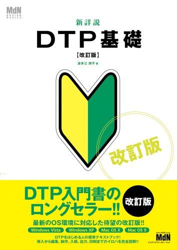 新詳説DTP基礎 改訂版 (MdN DESIGN BASICS)の詳細を見る