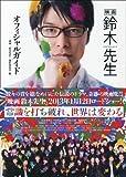 映画 鈴木先生 オフィシャルガイド 画像