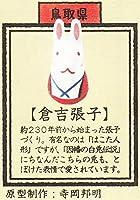 【単品】日本全国まめ郷土玩具蒐集 第5弾 【倉吉張子】