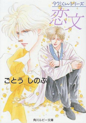 恋文 (角川ルビー文庫―タクミくんシリーズ)の詳細を見る