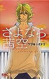 さよなら茜空 / ウヅキ・ミドリ のシリーズ情報を見る