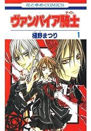 ヴァンパイア騎士(ナイト) 1 (花とゆめコミックス)
