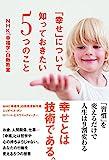「「幸せ」について知っておきたい5つのこと NHK「幸福学」白熱教室」エリザベス・ダン ロバート・ビスワス=ディーナー