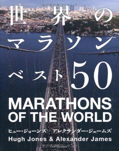 世界のマラソンベスト50の詳細を見る