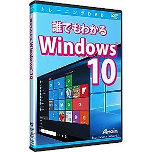 誰でもわかるWindows 10