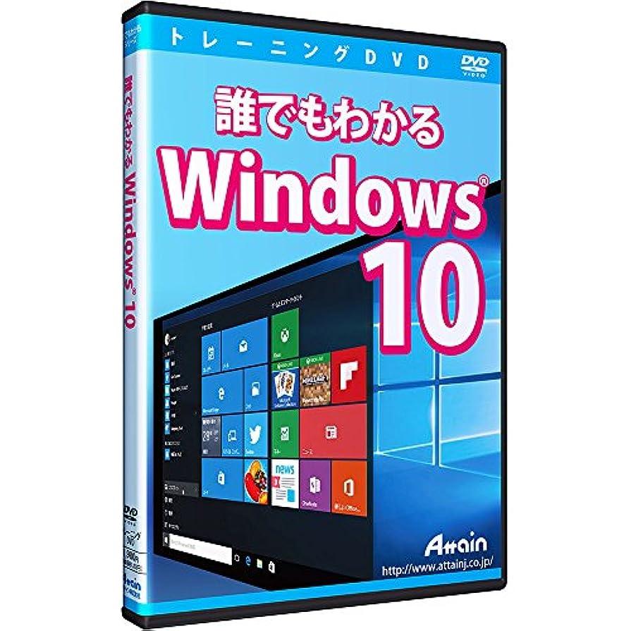 どのくらいの頻度でスキップ迅速誰でもわかるWindows 10