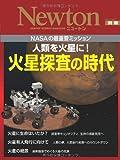 人類を火星に!火星探査の時代—NASAの最重要ミッション (ニュートンムック Newton別冊)