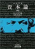 マルクス 資本論 6 (岩波文庫)