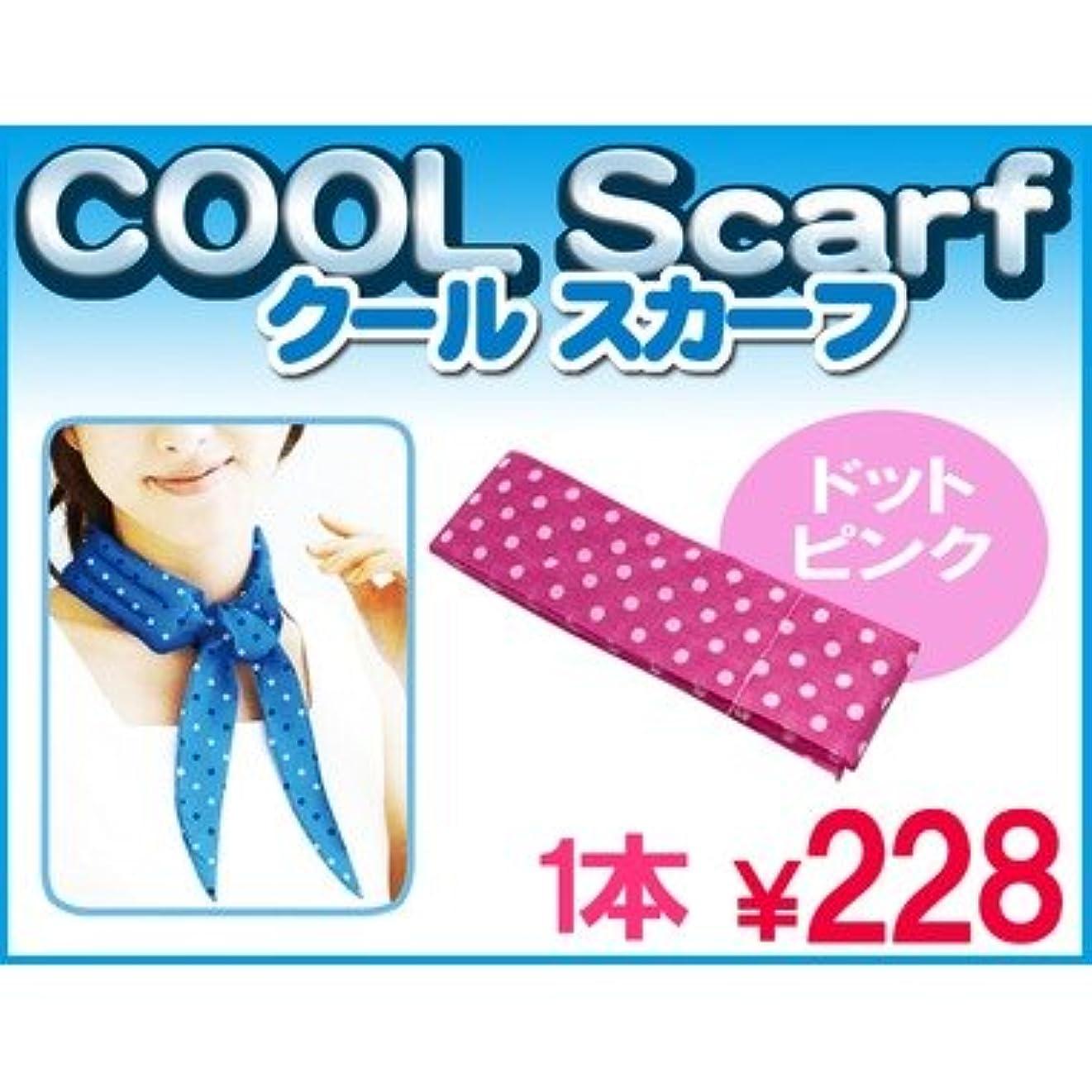 類似性シニスセンチメンタル熱中症予防 ひんやり涼しい クール スカーフ ピンク&ドット