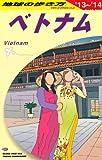 D21 地球の歩き方 ベトナム 2013~2014 (ガイドブック) -