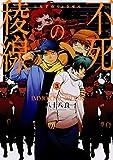 不死の稜線 コミック 1-3巻セット