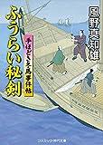 ふうらい秘剣(新装版) 手ほどき冬馬事件帖 (コスミック時代文庫)