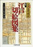 江戸切絵図集―新訂 江戸名所図会〈別巻1〉 (ちくま学芸文庫)