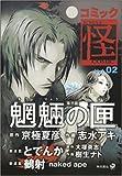 コミック怪 2 (単行本コミックス)