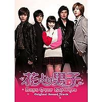 韓国版「花より男子-Boys Over Flowers」オリジナル・サウンドトラック