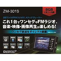 レボリューション ZM-301S メディアプレーヤー 3型ワンセグFMラジオ付 3.5インチ ブラック 8GB