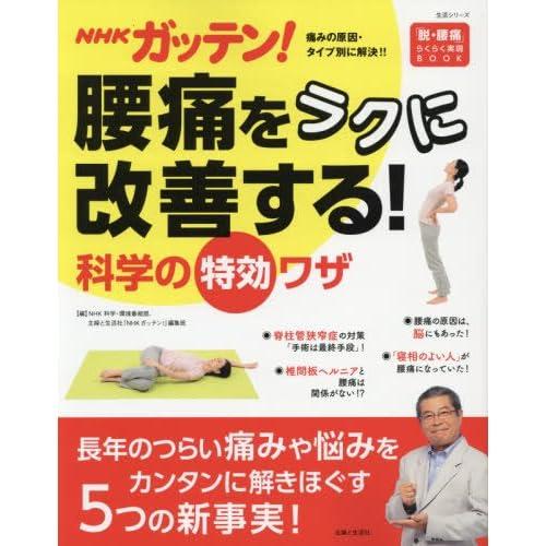 NHKガッテン! 腰痛をラクに改善する!科学の特効ワザ (生活シリーズ)