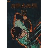 新 巨人の星 DVD-BOX(4)