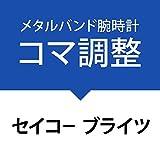 コマ詰めサービス金属ベルト[セイコー ブライツ]SEIKO BRIGHTZ