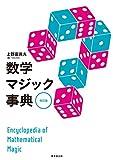東京堂出版 上野 富美夫 数学マジック事典 改訂版の画像