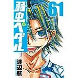 弱虫ペダル(61) (少年チャンピオン・コミックス)
