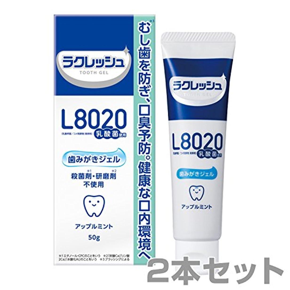 口述反発波紋ジェクス(JEX) ラクレッシュ L8020 乳酸菌 歯みがきジェル (50g) 2本セット アップルミント風味
