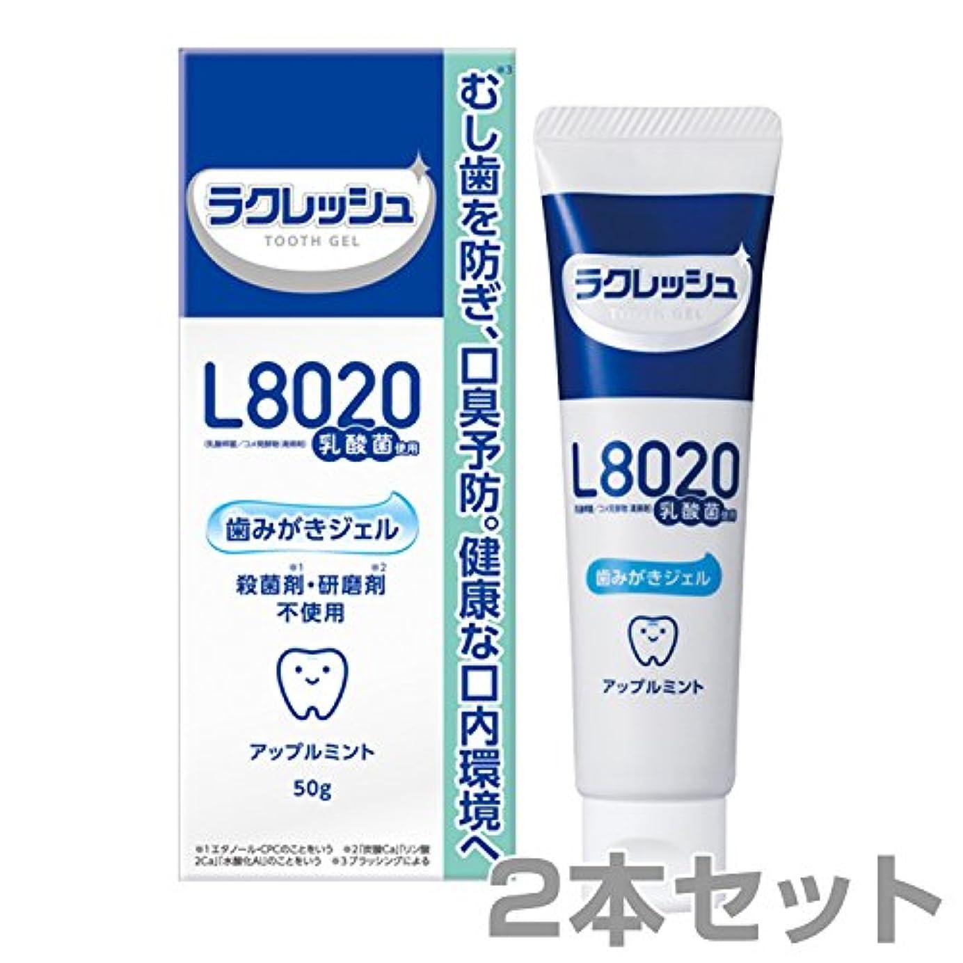 幹未就学欲望ジェクス(JEX) ラクレッシュ L8020 乳酸菌 歯みがきジェル (50g) 2本セット アップルミント風味