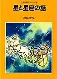 星と星座の話 (自然科学シリーズ (4))