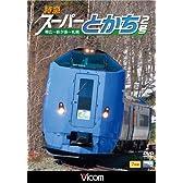 ビコム ワイド展望: : 特急スーパーとかち2号 帯広~札幌