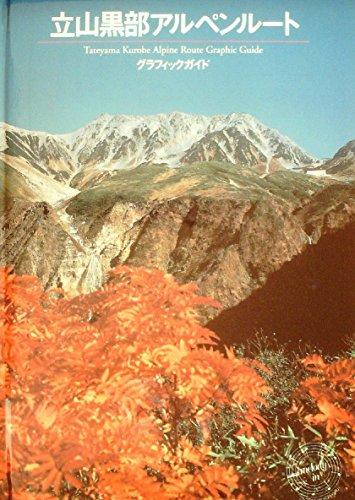 グラフィックガイド 立山黒部アルペンルート