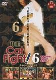 キャットファイト 6巻 [DVD]