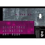 ドロヘドロ ANIMATION ART BOOK