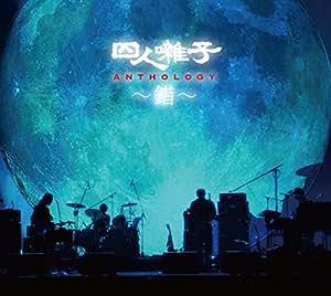 四人囃子アンソロジー(完全生産限定盤)(DVD付)